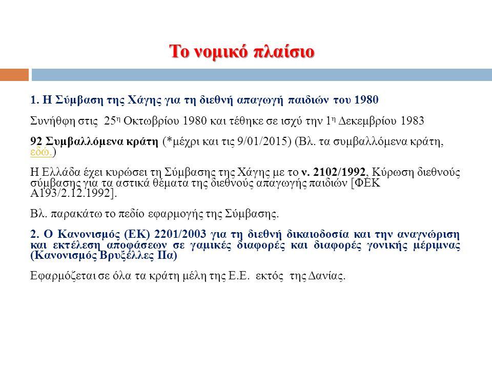 Το νομικό πλαίσιο 1. Η Σύμβαση της Χάγης για τη διεθνή απαγωγή παιδιών του 1980 Συνήθφη στις 25 η Οκτωβρίου 1980 και τέθηκε σε ισχύ την 1 η Δεκεμβρίου