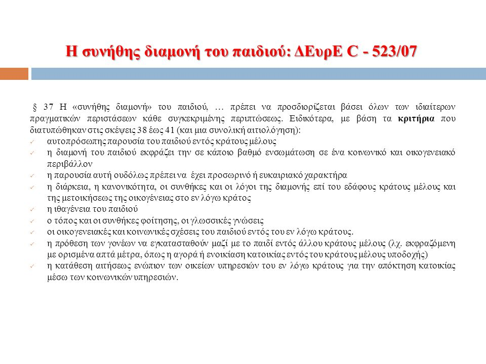 Η συνήθης διαμονή του παιδιού: ΔΕυρΕ C - 523/07 § 37 Η «συνήθης διαμονή» του παιδιού, … πρέπει να προσδιορίζεται βάσει όλων των ιδιαίτερων πραγματικών