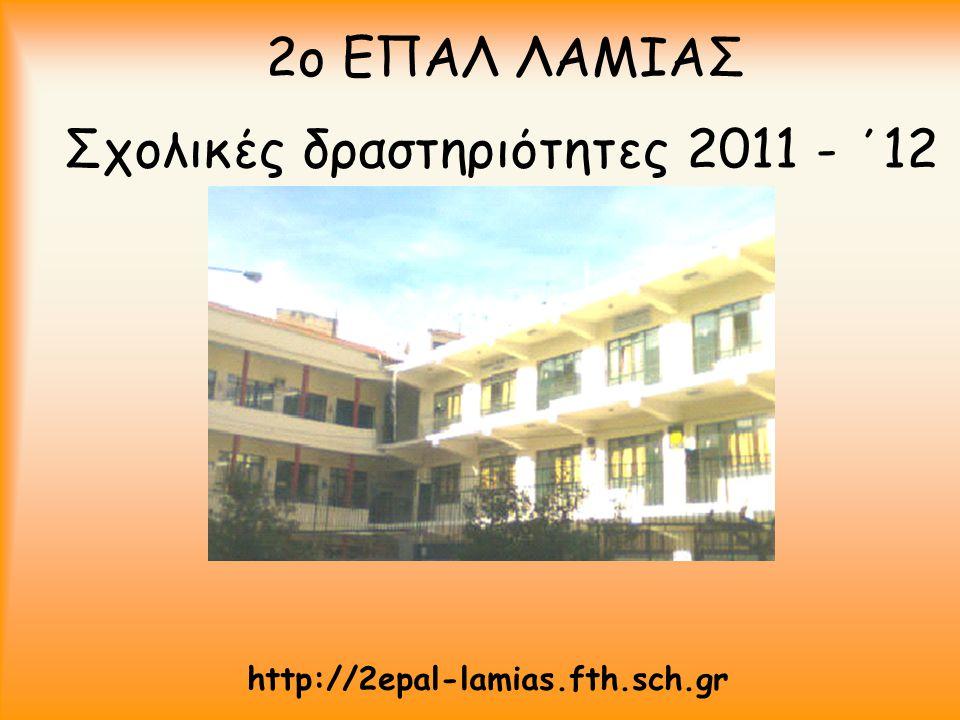 Σχολικές δραστηριότητες 2011 - ΄12 2ο ΕΠΑΛ ΛΑΜΙΑΣ http://2epal-lamias.fth.sch.gr