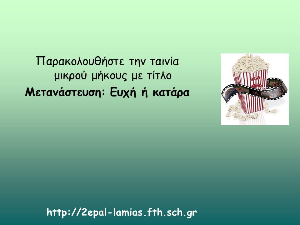 Παρακολουθήστε την ταινία μικρού μήκους με τίτλο Μετανάστευση: Ευχή ή κατάρα http://2epal-lamias.fth.sch.gr