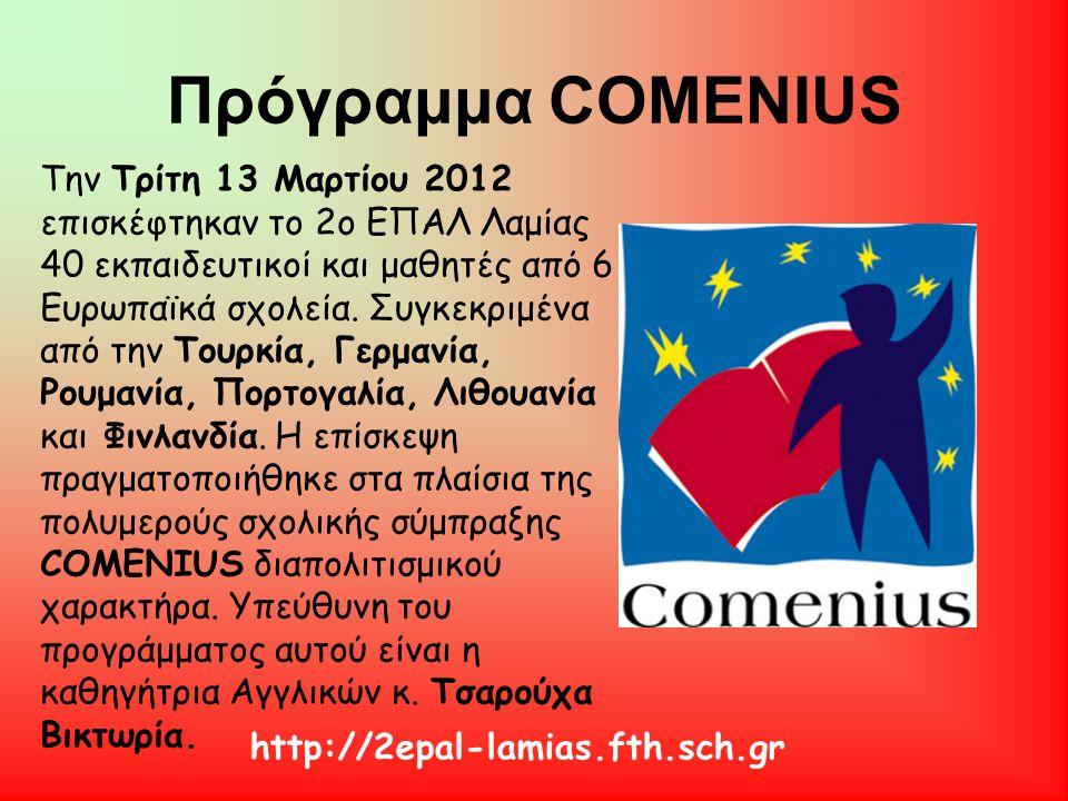 Πρόγραμμα COMENIUS Την Τρίτη 13 Μαρτίου 2012 επισκέφτηκαν το 2ο ΕΠΑΛ Λαμίας 40 εκπαιδευτικοί και μαθητές από 6 Ευρωπαϊκά σχολεία. Συγκεκριμένα από την