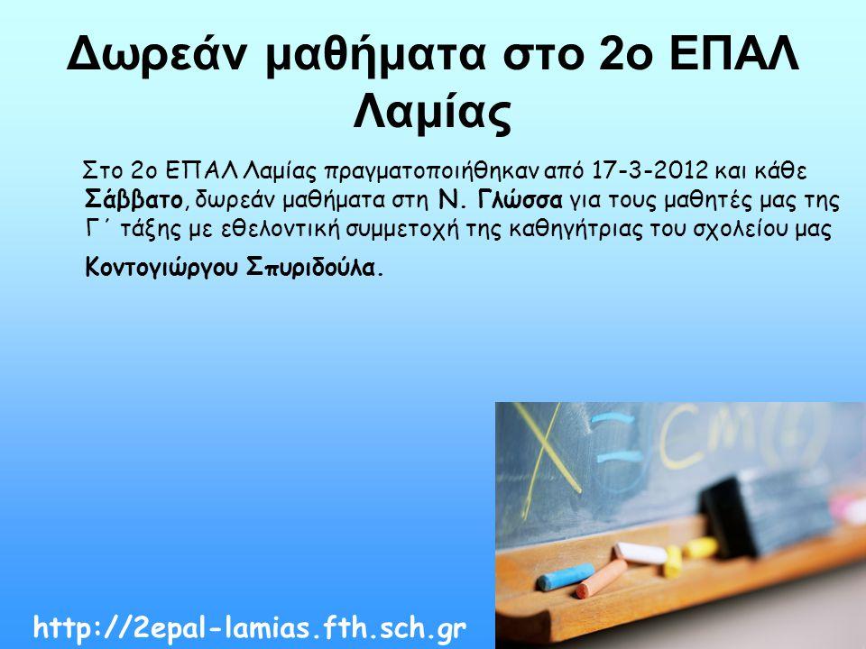 Δωρεάν μαθήματα στο 2ο ΕΠΑΛ Λαμίας Στο 2ο ΕΠΑΛ Λαμίας πραγματοποιήθηκαν από 17-3-2012 και κάθε Σάββατο, δωρεάν μαθήματα στη Ν. Γλώσσα για τους μαθητές