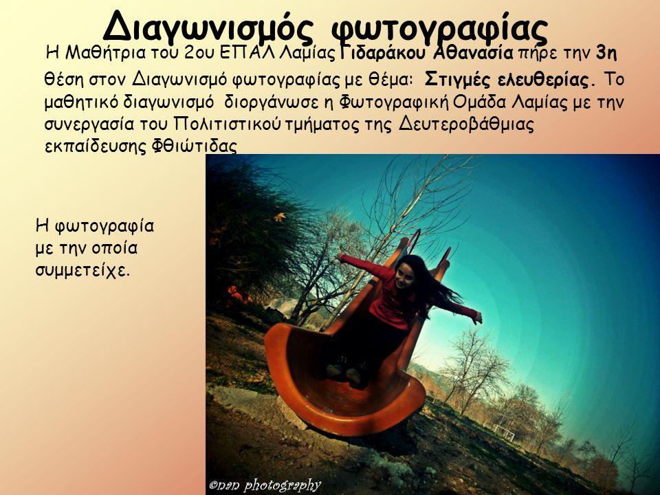 Διαγωνισμός φωτογραφίας Η Μαθήτρια του 2ου ΕΠΑΛ Λαμίας Γιδαράκου Αθανασία πήρε την 3η θέση στον Διαγωνισμό φωτογραφίας με θέμα: Στιγμές ελευθερίας. Το