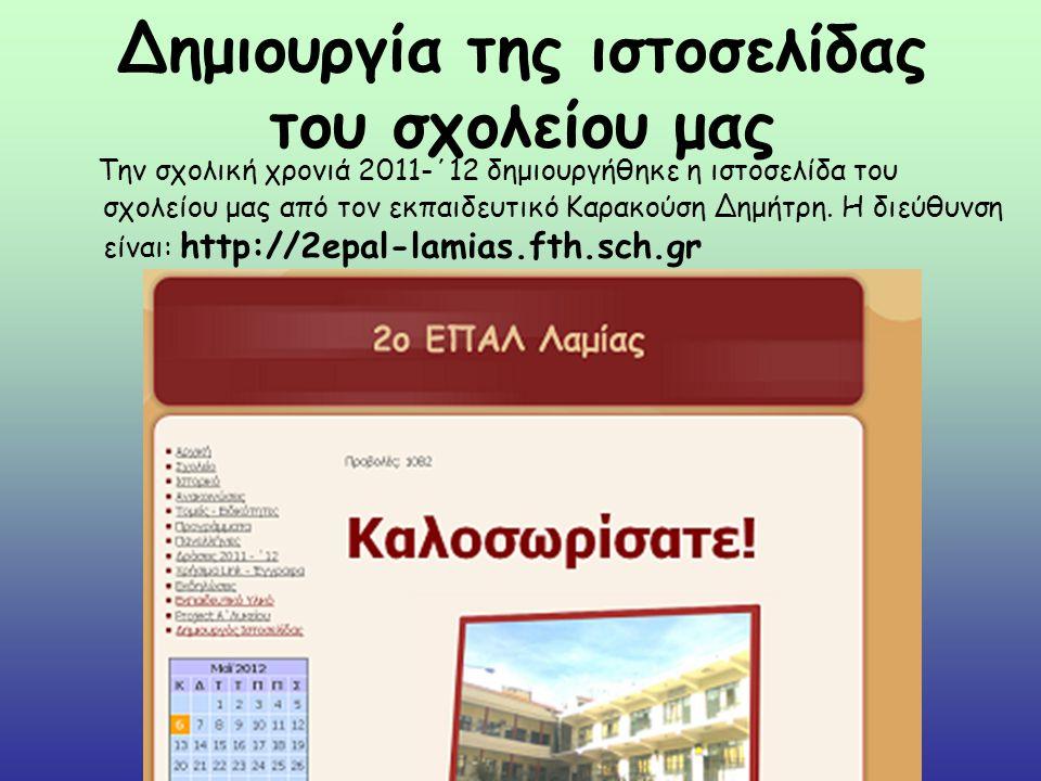 Δημιουργία της ιστοσελίδας του σχολείου μας Την σχολική χρονιά 2011-΄12 δημιουργήθηκε η ιστοσελίδα του σχολείου μας από τον εκπαιδευτικό Καρακούση Δημήτρη.