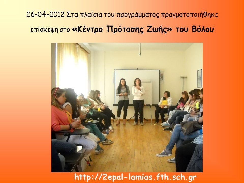 26-04-2012 Στα πλαίσια του προγράμματος πραγματοποιήθηκε επίσκεψη στο «Κέντρο Πρότασης Ζωής» του Βόλου http://2epal-lamias.fth.sch.gr