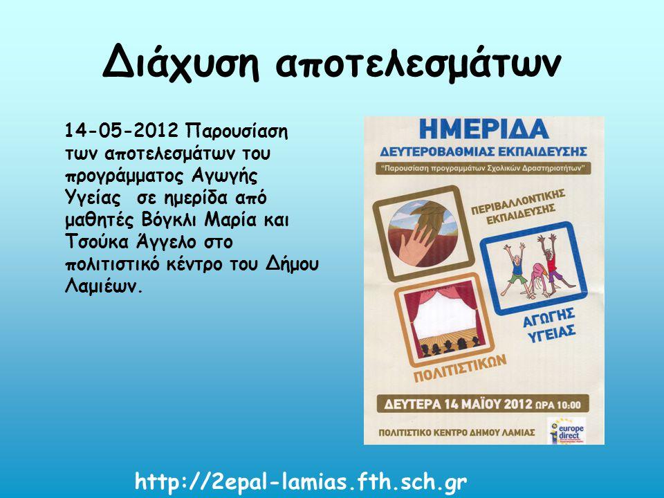 Διάχυση αποτελεσμάτων 14-05-2012 Παρουσίαση των αποτελεσμάτων του προγράμματος Αγωγής Υγείας σε ημερίδα από μαθητές Βόγκλι Μαρία και Τσούκα Άγγελο στο πολιτιστικό κέντρο του Δήμου Λαμιέων.