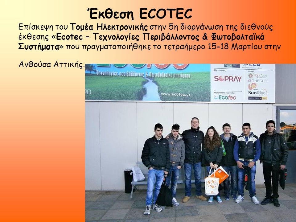 Έκθεση ECOTEC Επίσκεψη του Τομέα Ηλεκτρονικής στην 5η διοργάνωση της διεθνούς έκθεσης «Ecotec – Τεχνολογίες Περιβάλλοντος & Φωτοβολταϊκά Συστήματα» που πραγματοποιήθηκε το τετραήμερο 15-18 Μαρτίου στην Ανθούσα Αττικής.