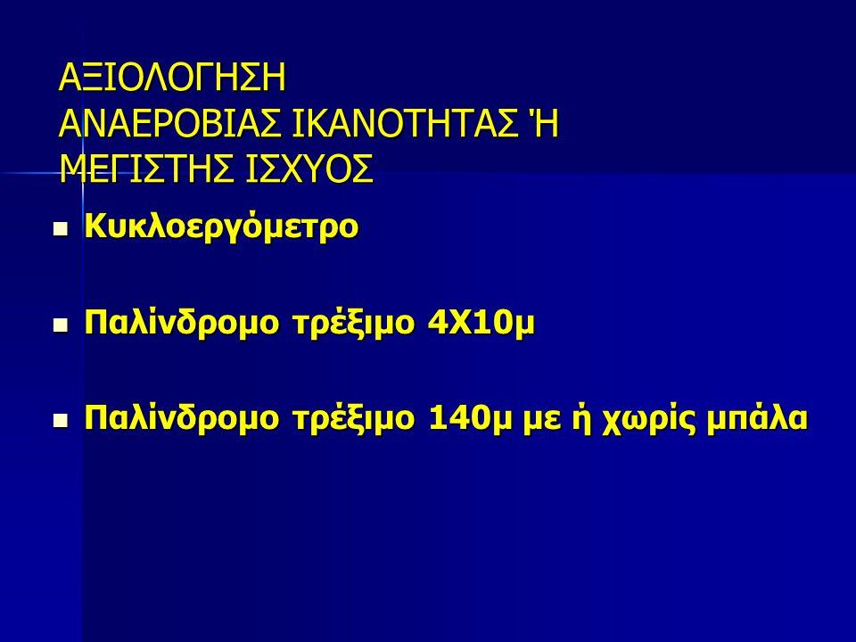 ΑΞΙΟΛΟΓΗΣΗ ΑΝΑΕΡΟΒΙΑΣ ΙΚΑΝΟΤΗΤΑΣ Ή ΜΕΓΙΣΤΗΣ ΙΣΧΥΟΣ Κυκλοεργόμετρο Κυκλοεργόμετρο Παλίνδρομο τρέξιμο 4Χ10μ Παλίνδρομο τρέξιμο 4Χ10μ Παλίνδρομο τρέξιμο