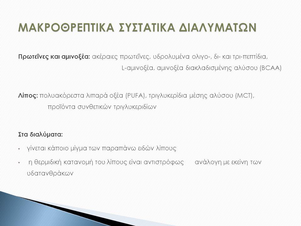 Πρωτεΐνες και αμινοξέα: ακέραιες πρωτεΐνες, υδρολυμένα ολιγο-, δι- και τρι-πεπτίδια, L-αμινοξέα, αμινοξέα διακλαδισμένης αλύσου (BCAA) Λίπος: πολυακόρ