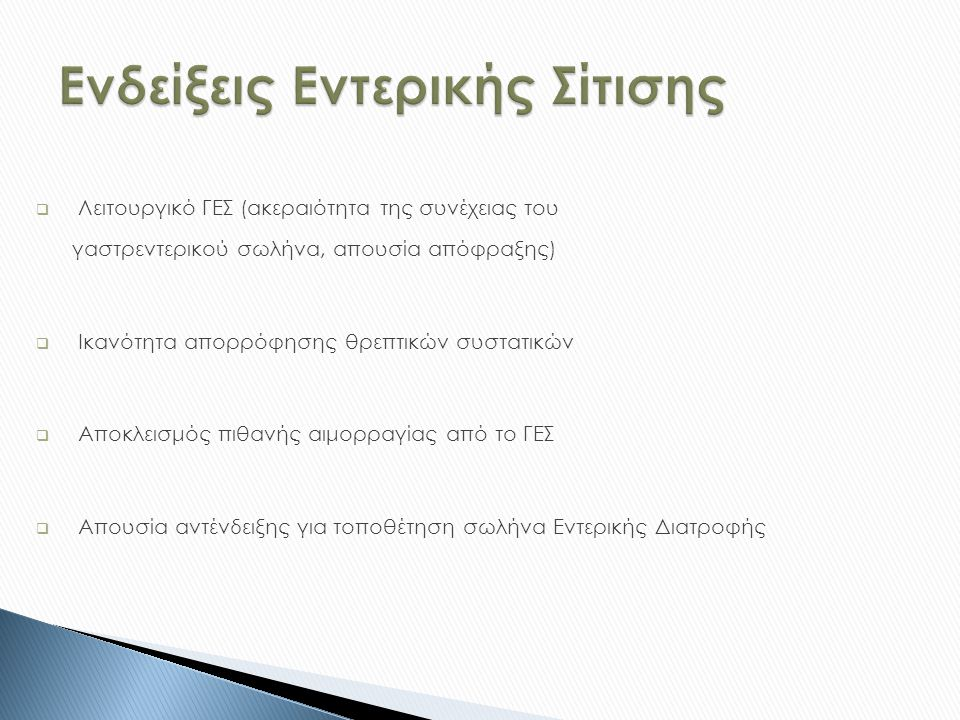  Λειτουργικό ΓΕΣ (ακεραιότητα της συνέχειας του γαστρεντερικού σωλήνα, απουσία απόφραξης)  Ικανότητα απορρόφησης θρεπτικών συστατικών  Αποκλεισμός