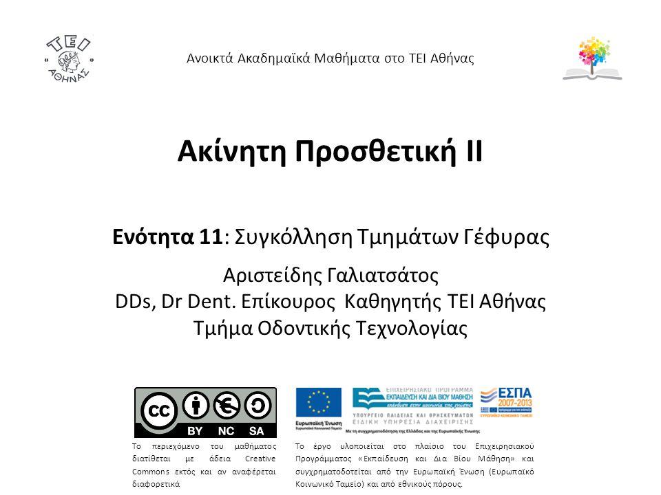 Ακίνητη Προσθετική ΙI Ενότητα 11: Συγκόλληση Τμημάτων Γέφυρας Αριστείδης Γαλιατσάτος DDs, Dr Dent. Επίκουρος Καθηγητής ΤΕΙ Αθήνας Τμήμα Οδοντικής Τεχν