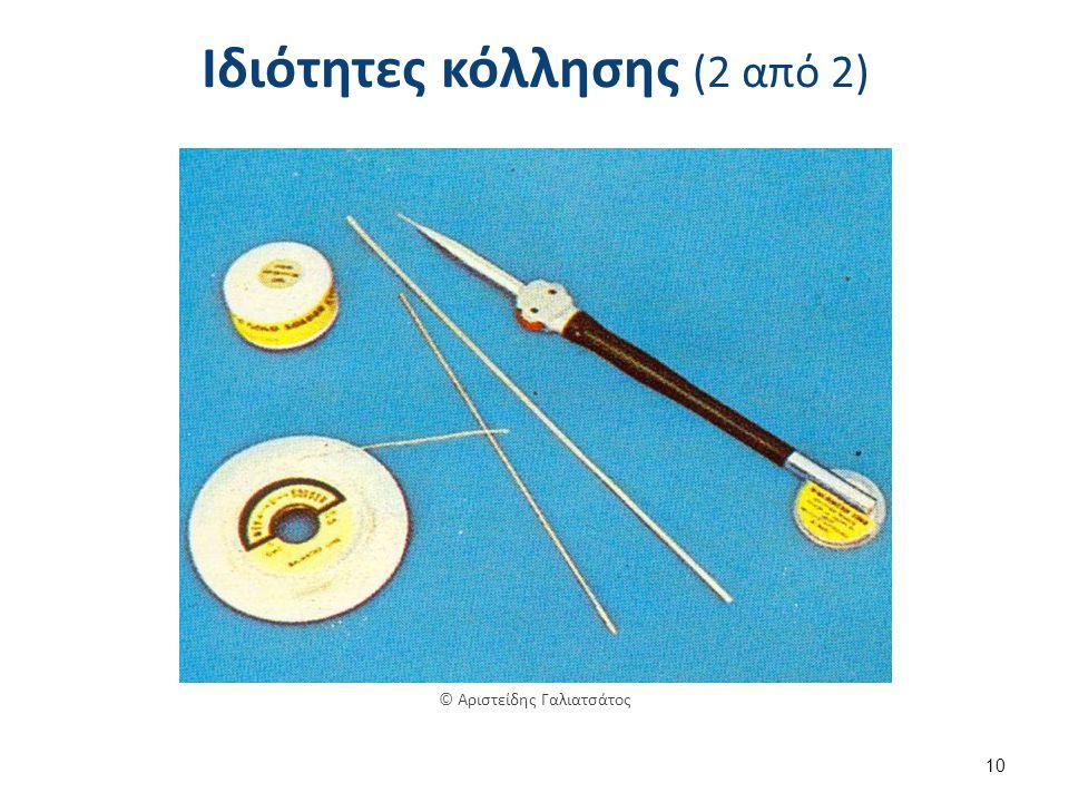 Ιδιότητες κόλλησης (2 από 2) 10 © Αριστείδης Γαλιατσάτος