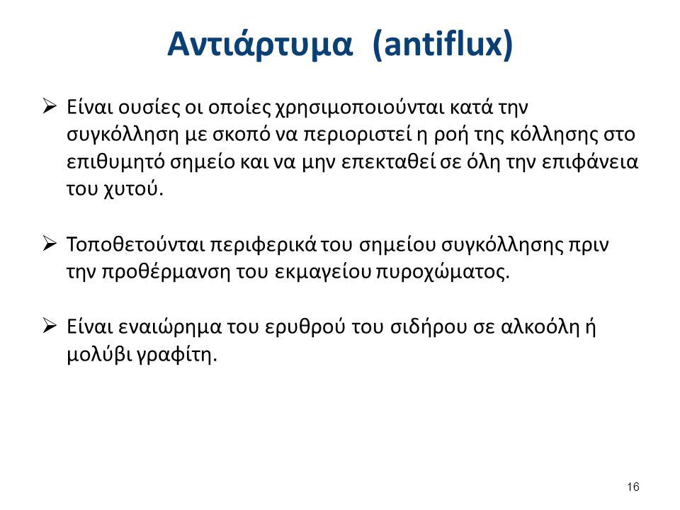 Αντιάρτυμα (antiflux)  Είναι ουσίες οι οποίες χρησιμοποιούνται κατά την συγκόλληση με σκοπό να περιοριστεί η ροή της κόλλησης στο επιθυμητό σημείο κα