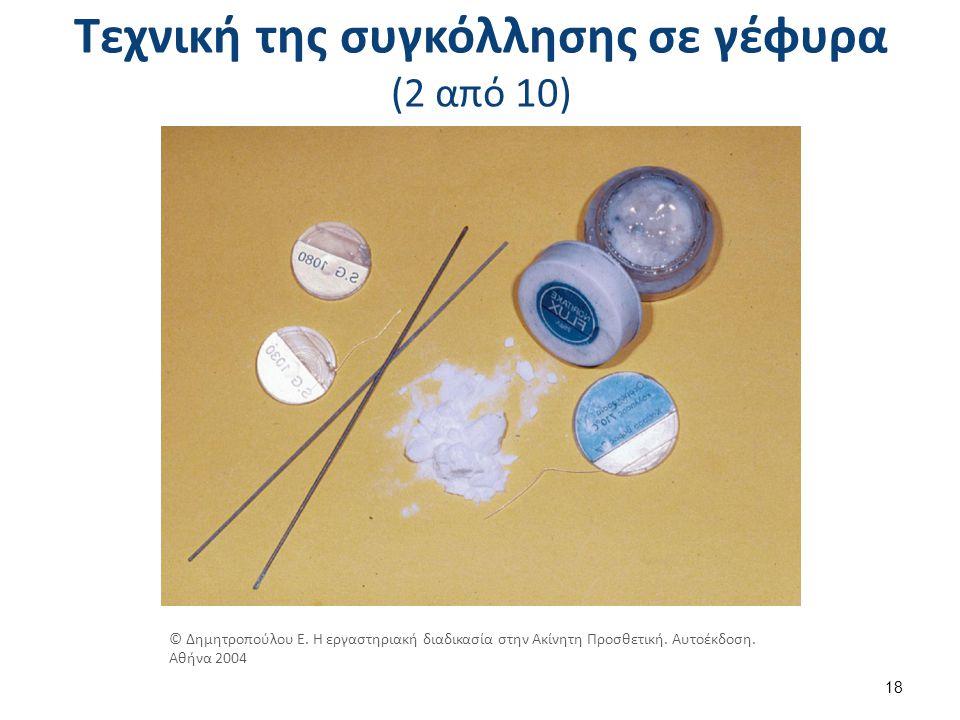 Τεχνική της συγκόλλησης σε γέφυρα (2 από 10) 18 © Δημητροπούλου Ε. Η εργαστηριακή διαδικασία στην Ακίνητη Προσθετική. Αυτοέκδοση. Αθήνα 2004
