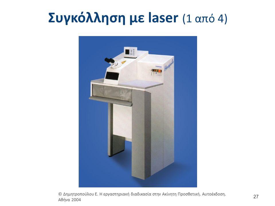 Συγκόλληση με laser (1 από 4) 27