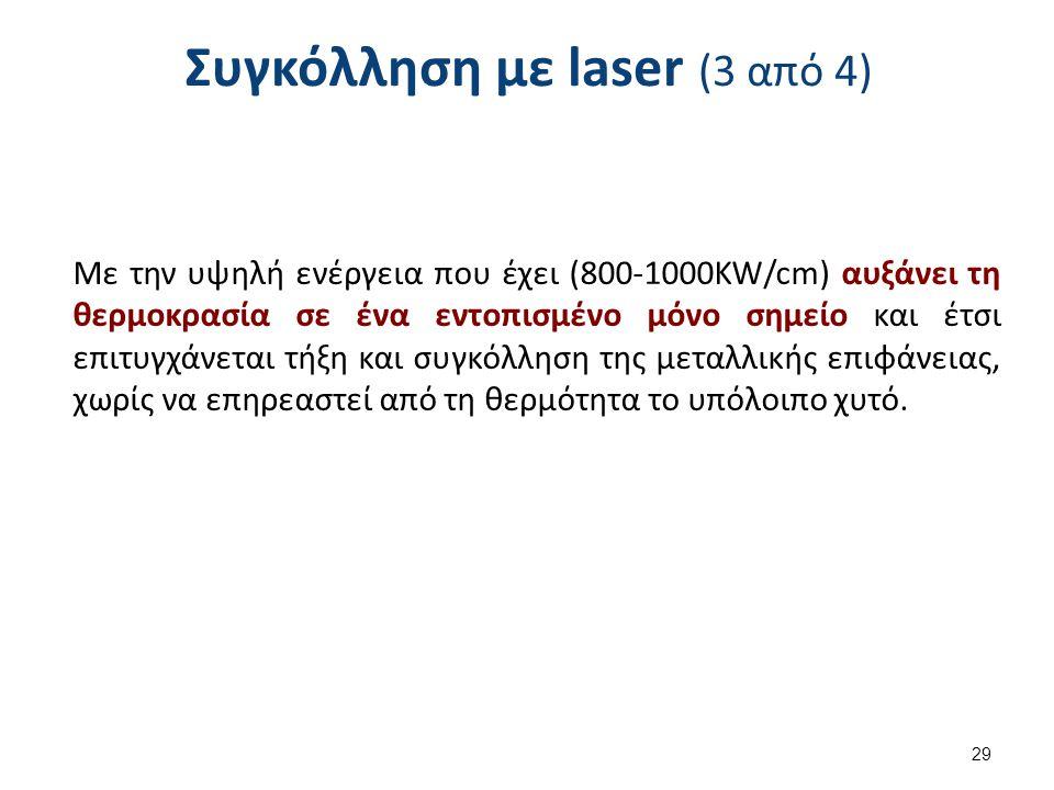 Συγκόλληση με laser (3 από 4) Με την υψηλή ενέργεια που έχει (800-1000KW/cm) αυξάνει τη θερμοκρασία σε ένα εντοπισμένο μόνο σημείο και έτσι επιτυγχάνε