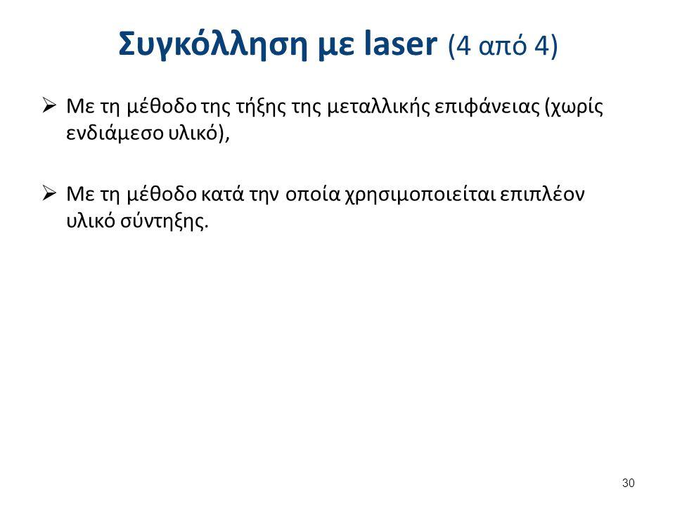 Συγκόλληση με laser (4 από 4)  Με τη μέθοδο της τήξης της μεταλλικής επιφάνειας (χωρίς ενδιάμεσο υλικό),  Με τη μέθοδο κατά την οποία χρησιμοποιείτα