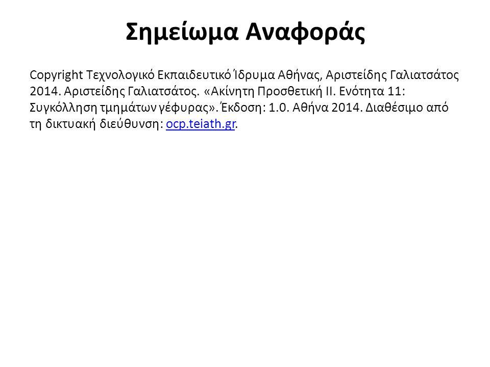 Σημείωμα Αναφοράς Copyright Τεχνολογικό Εκπαιδευτικό Ίδρυμα Αθήνας, Αριστείδης Γαλιατσάτος 2014. Αριστείδης Γαλιατσάτος. «Ακίνητη Προσθετική ΙI. Ενότη
