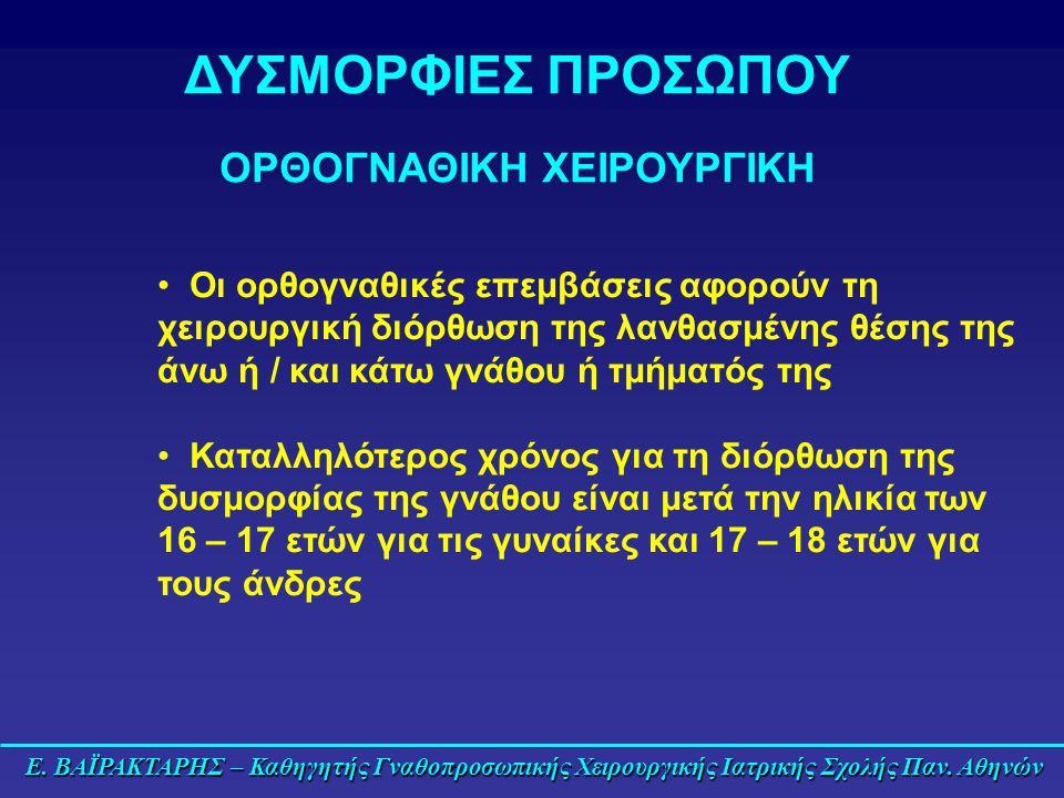 Ε. ΒΑΪΡΑΚΤΑΡΗΣ – Καθηγητής Γναθοπροσωπικής Χειρουργικής Ιατρικής Σχολής Παν. Αθηνών Οι ορθογναθικές επεμβάσεις αφορούν τη χειρουργική διόρθωση της λαν