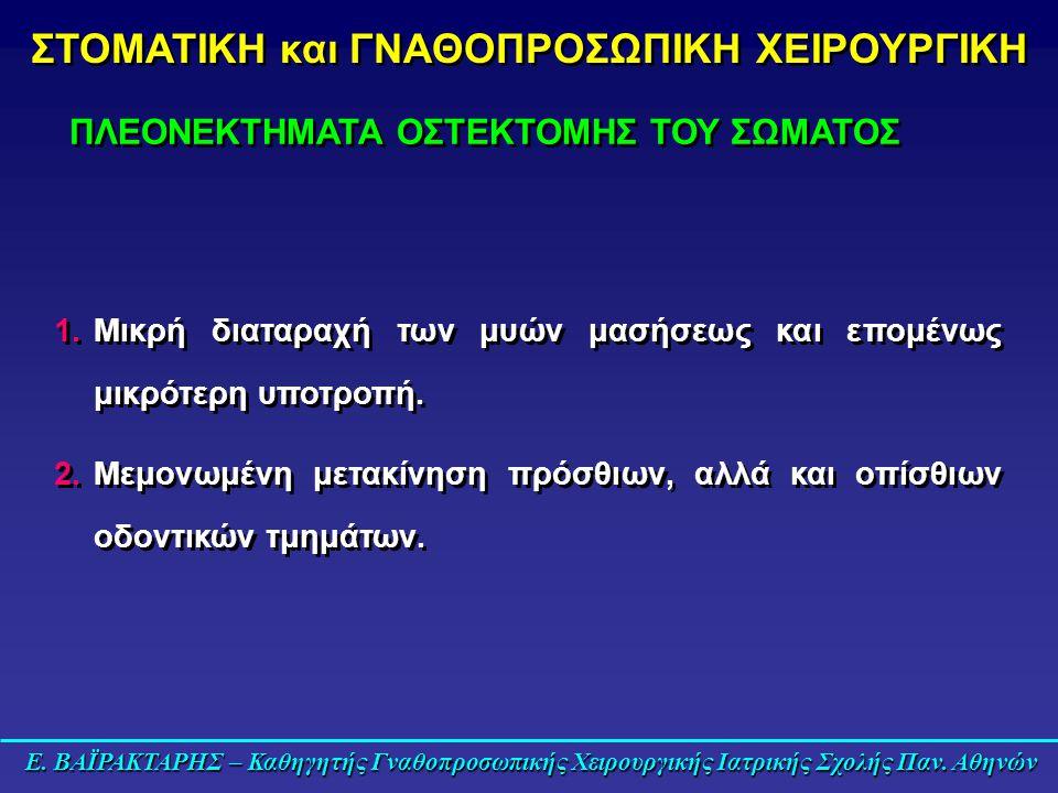 ΠΛΕΟΝΕΚΤΗΜΑΤΑ ΟΣΤΕΚΤΟΜΗΣ ΤΟΥ ΣΩΜΑΤΟΣ ΣΤΟΜΑΤΙΚΗ και ΓΝΑΘΟΠΡΟΣΩΠΙΚΗ ΧΕΙΡΟΥΡΓΙΚΗ 1.Μικρή διαταραχή των μυών μασήσεως και επομένως μικρότερη υποτροπή. 2.Μ