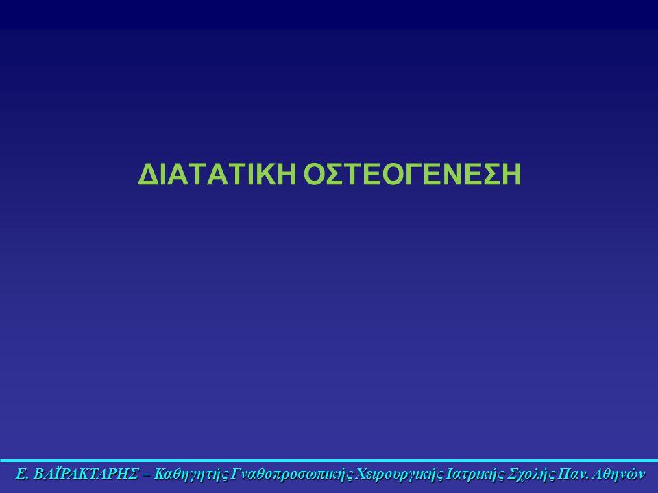 ΔΙΑΤΑΤΙΚΗ ΟΣΤΕΟΓΕΝΕΣΗ