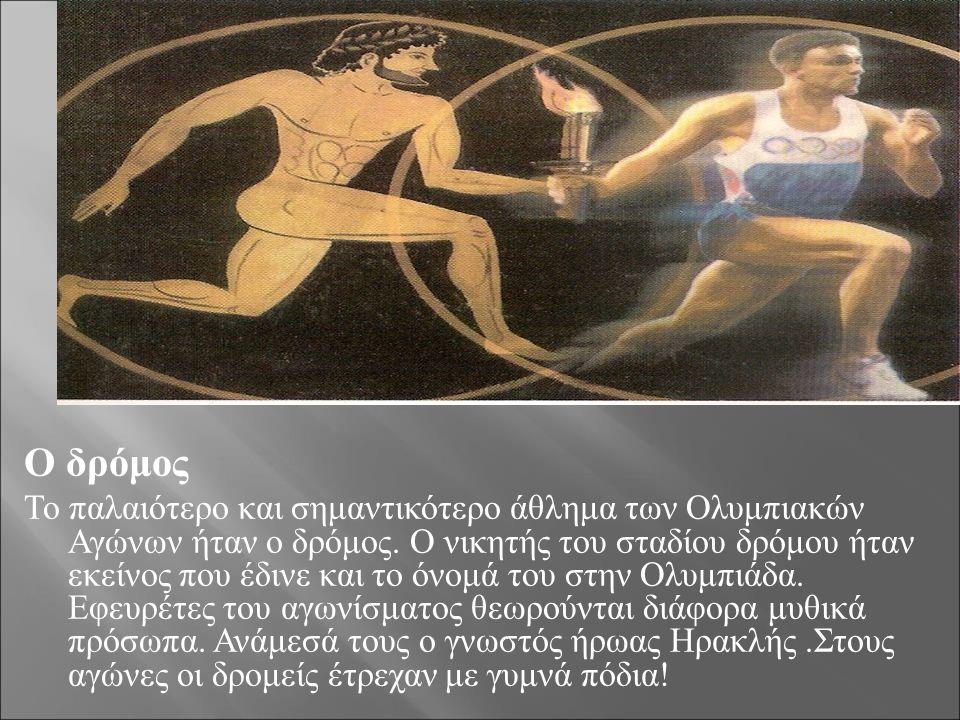 Ο δρόμος Το παλαιότερο και σημαντικότερο άθλημα των Ολυμπιακών Αγώνων ήταν ο δρόμος. Ο νικητής του σταδίου δρόμου ήταν εκείνος που έδινε και το όνομά