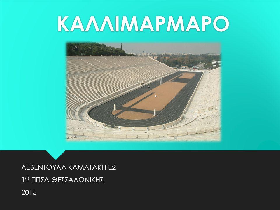 ΓΕΝΙΚΑ  Το Παναθηναϊκό Στάδιο ή αλλιώς και Καλλιμάρμαρο είναι στάδιο στην Αθήνα που βρίσκεται ανατολικά του Ζαππείου και βόρεια του λόφου του Αρδηττού.