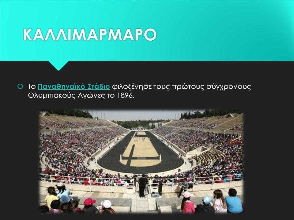 ΠΗΓΕΣ  Wikipedia Wikipedia  Stadia.gr Stadia.gr  Athlitismos.gr Athlitismos.gr  Wikipedia Wikipedia  Stadia.gr Stadia.gr  Athlitismos.gr Athlitismos.gr