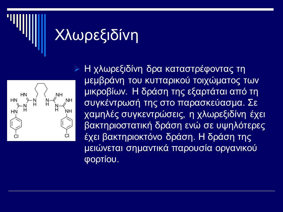 Χλωρεξιδίνη  Η χλωρεξιδίνη δρα καταστρέφοντας τη μεμβράνη του κυτταρικού τοιχώματος των μικροβίων. Η δράση της εξαρτάται από τη συγκέντρωσή της στο π