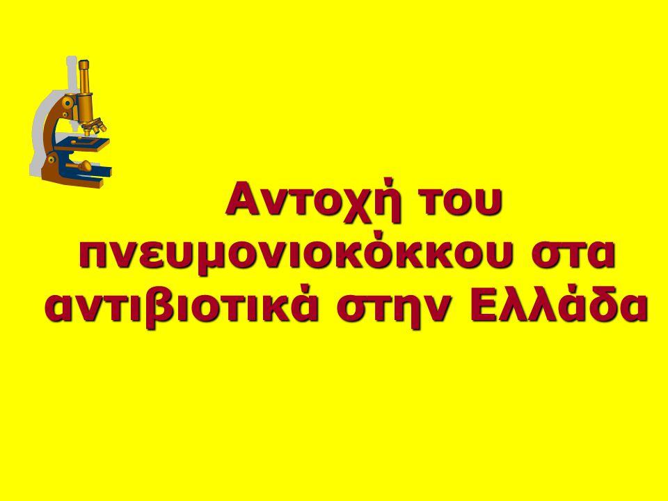 Αντοχή του πνευμονιοκόκκου στα αντιβιοτικά στην Ελλάδα Αντοχή του πνευμονιοκόκκου στα αντιβιοτικά στην Ελλάδα