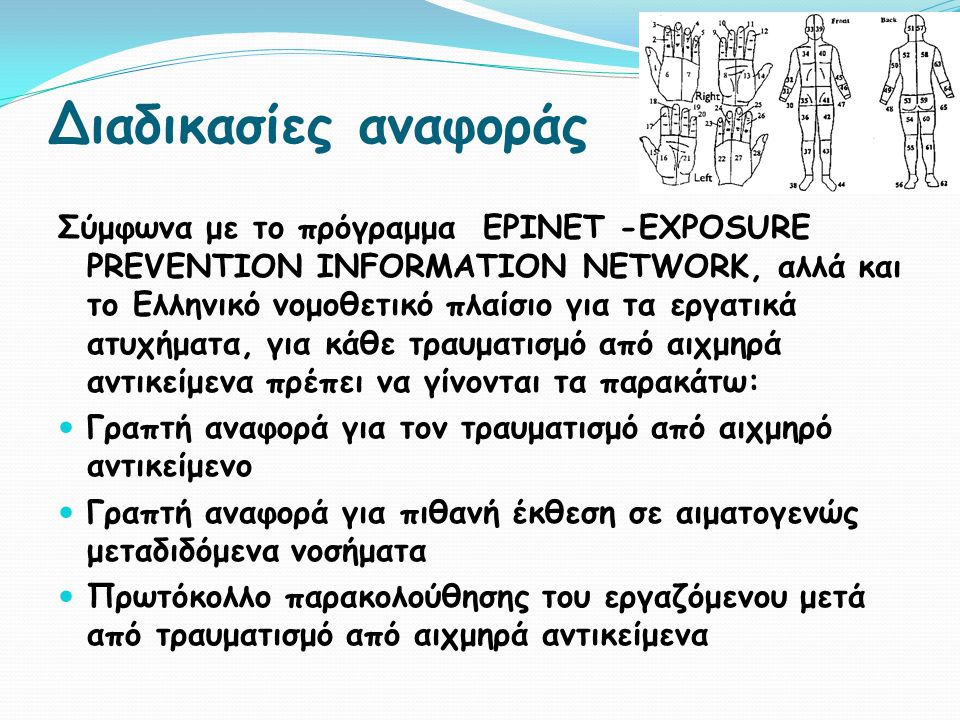 Διαδικασίες αναφοράς Σύμφωνα με το πρόγραμμα EPINET -EXPOSURE PREVENTION INFORMATION NETWORK, αλλά και το Ελληνικό νομοθετικό πλαίσιο για τα εργατικά