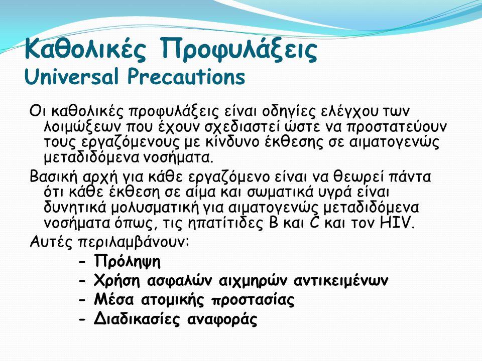Καθολικές Προφυλάξεις Universal Precautions Οι καθολικές προφυλάξεις είναι οδηγίες ελέγχου των λοιμώξεων που έχουν σχεδιαστεί ώστε να προστατεύουν του