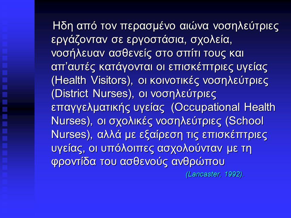 Ηδη από τον περασμένο αιώνα νοσηλεύτριες εργάζονταν σε εργοστάσια, σχολεία, νοσήλευαν ασθενείς στο σπίτι τους και απ'αυτές κατάγονται οι επισκέπτριες
