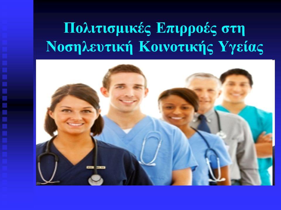 Πολιτισμικές Επιρροές στη Νοσηλευτική Κοινοτικής Υγείας