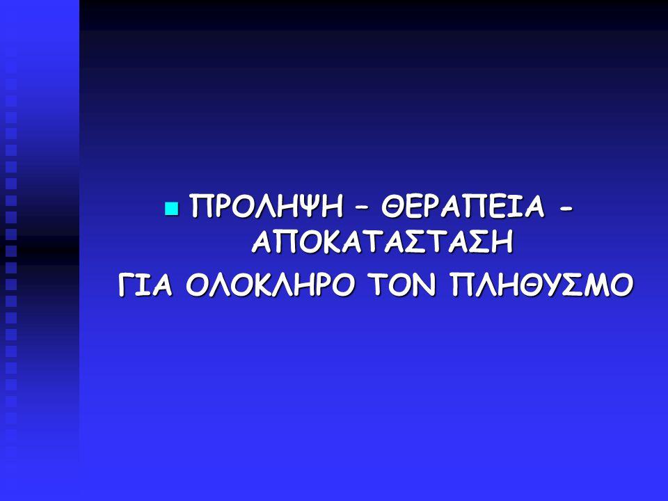 ΠΡΟΛΗΨΗ – ΘΕΡΑΠΕΙΑ - ΑΠΟΚΑΤΑΣΤΑΣΗ ΠΡΟΛΗΨΗ – ΘΕΡΑΠΕΙΑ - ΑΠΟΚΑΤΑΣΤΑΣΗ ΓΙΑ ΟΛΟΚΛΗΡΟ ΤΟΝ ΠΛΗΘΥΣΜΟ ΓΙΑ ΟΛΟΚΛΗΡΟ ΤΟΝ ΠΛΗΘΥΣΜΟ