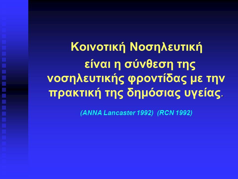 Κοινοτική Νοσηλευτική. είναι η σύνθεση της νοσηλευτικής φροντίδας με την πρακτική της δημόσιας υγείας. (ΑΝΝΑ Lancaster 1992) (RCN 1992)