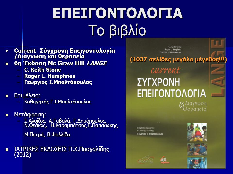 ΕΠΕΙΓΟΝΤΟΛΟΓΙΑ Το βιβλίο Current Σύγχρονη Επειγοντολογία /Διάγνωση και θεραπείαCurrent Σύγχρονη Επειγοντολογία /Διάγνωση και θεραπεία 6η Έκδοση Mc Gra