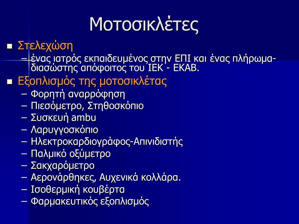 Μοτοσικλέτες Στελεχώση Στελεχώση –ένας ιατρός εκπαιδευμένος στην ΕΠΙ και ένας πλήρωμα- διασώστης απόφοιτος του ΙΕΚ - ΕΚΑΒ. Εξοπλισμός της μοτοσικλέτας