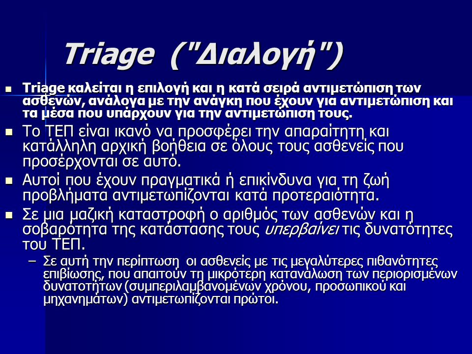 Triage (