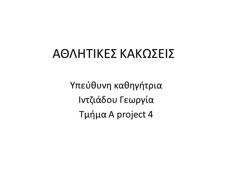 ΑΘΛΗΤΙΚΕΣ ΚΑΚΩΣΕΙΣ Υπεύθυνη καθηγήτρια Ιντζιάδου Γεωργία Τμήμα Α project 4