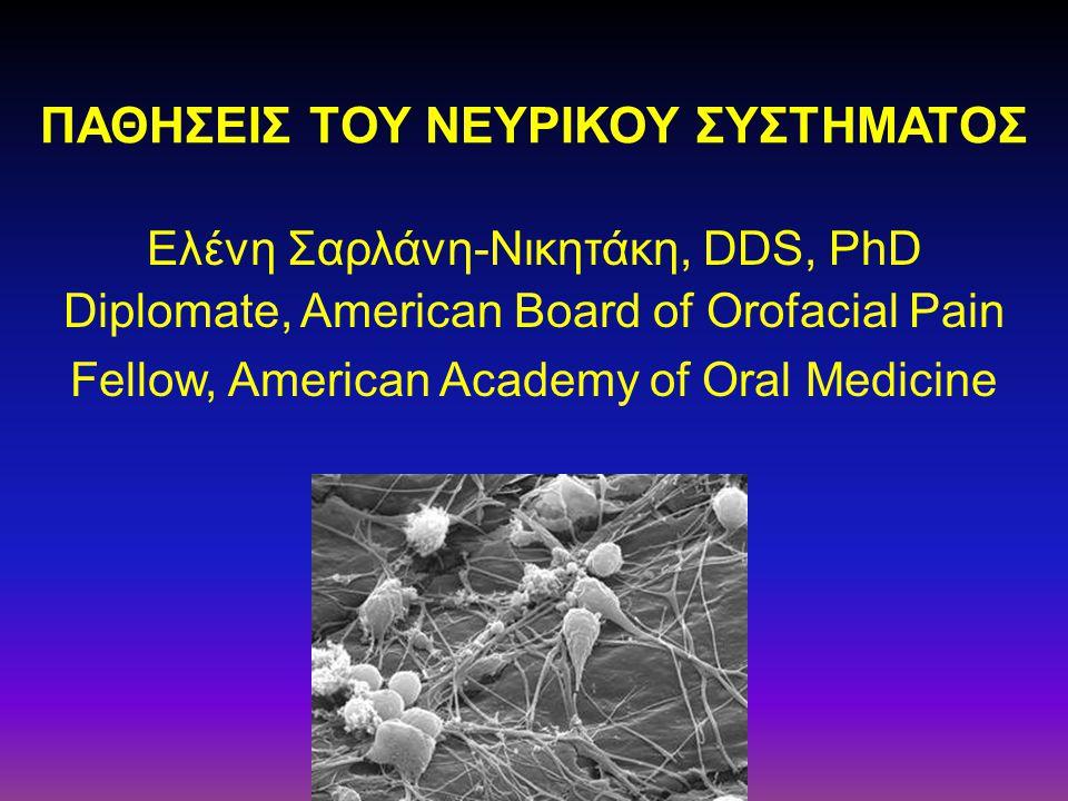 ΠΑΘΗΣΕΙΣ ΤΟΥ ΝΕΥΡΙΚΟΥ ΣΥΣΤΗΜΑΤΟΣ Ελένη Σαρλάνη-Νικητάκη, DDS, PhD Diplomate, American Board of Orofacial Pain Fellow, American Academy of Oral Medicin