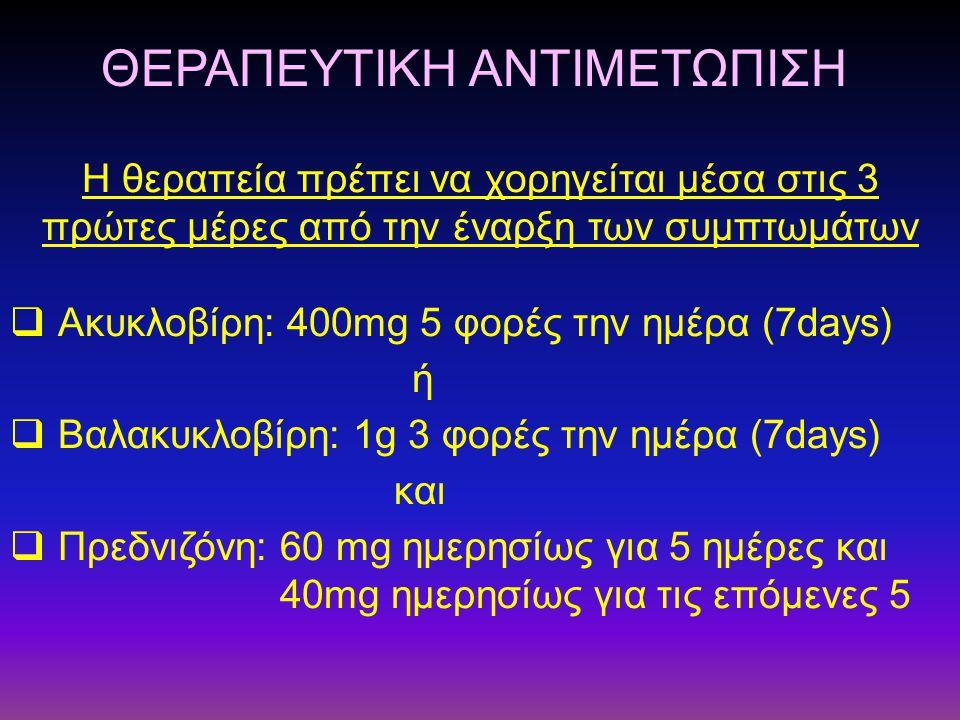 ΘΕΡΑΠΕΥΤΙΚΗ ΑΝΤΙΜΕΤΩΠΙΣΗ Η θεραπεία πρέπει να χορηγείται μέσα στις 3 πρώτες μέρες από την έναρξη των συμπτωμάτων  Ακυκλοβίρη: 400mg 5 φορές την ημέρα