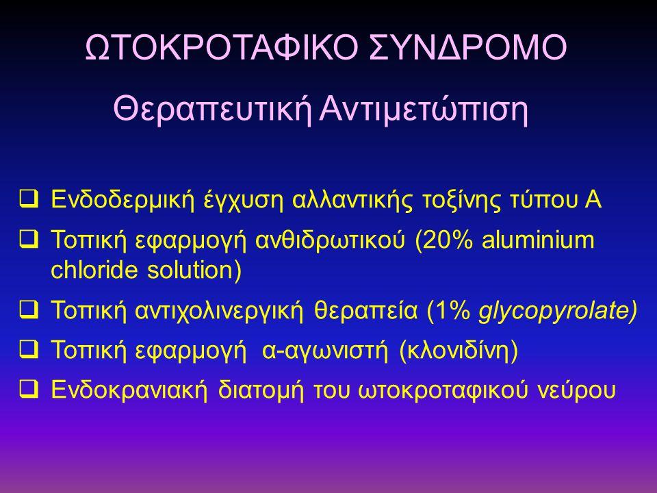  Ενδοδερμική έγχυση αλλαντικής τοξίνης τύπου Α  Τοπική εφαρμογή ανθιδρωτικού (20% aluminium chloride solution)  Τοπική αντιχολινεργική θεραπεία (1%