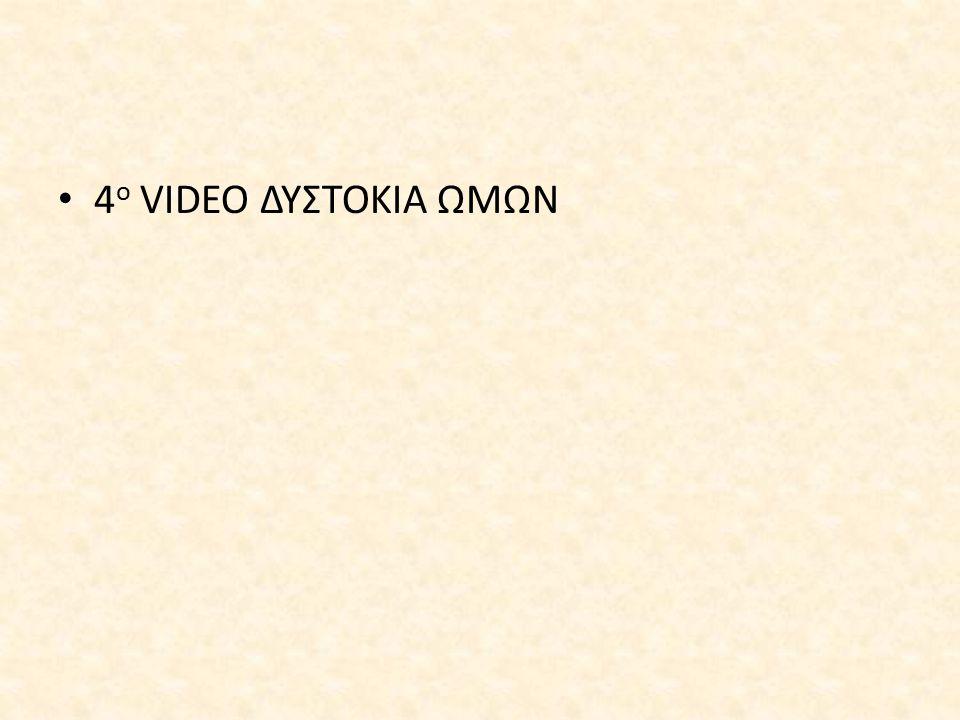 4 ο VIDEO ΔΥΣΤΟΚΙΑ ΩΜΩΝ