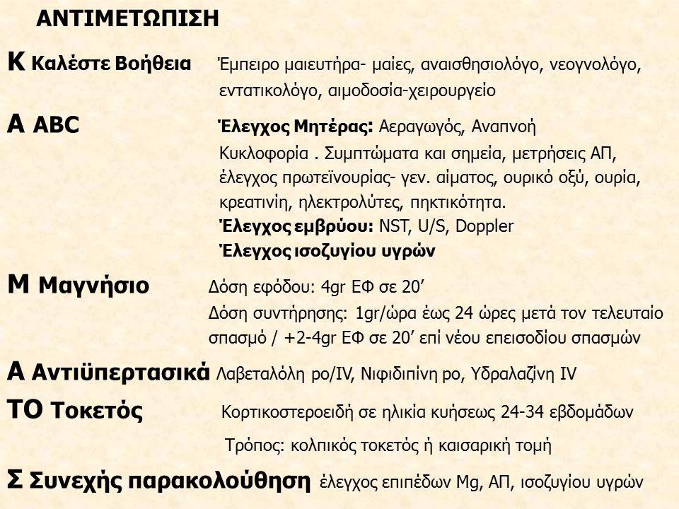 ΜΑΖΙΚΗ ΑΙΜΟΡΡΑΓΙΑ ΣΤΗ ΜΑΙΕΥΤΙΚΗ