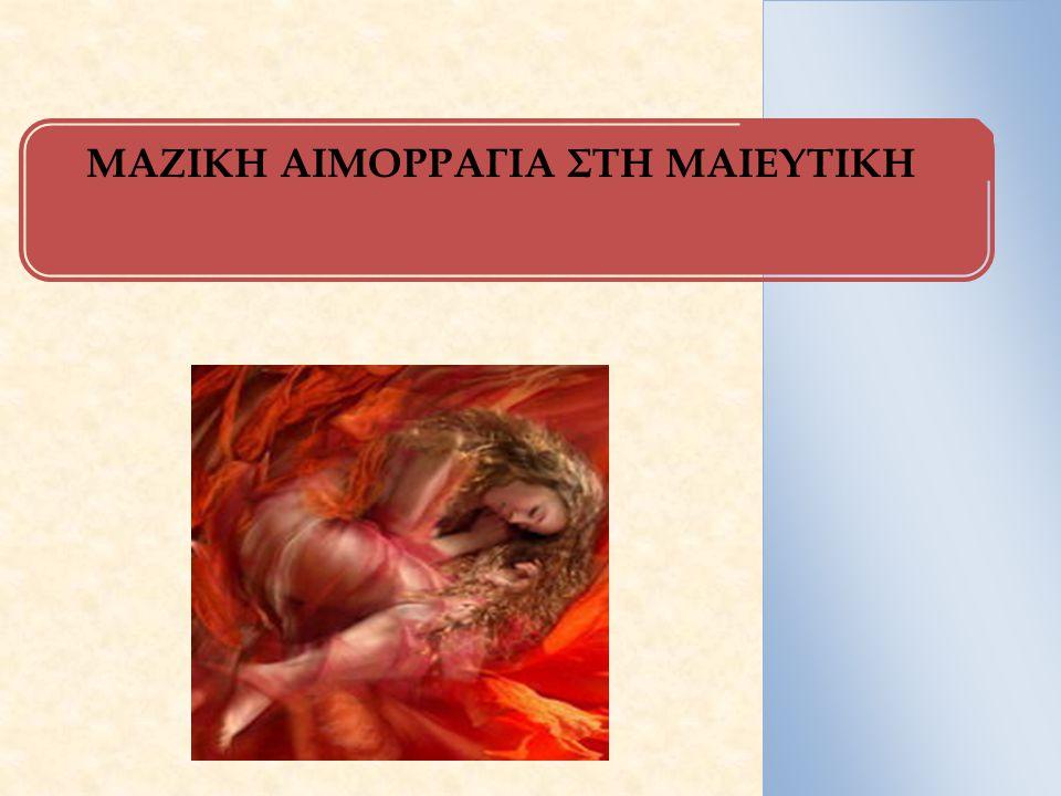 ΟΡΙΣΜΟΣ Μαζική αιμορραγία: Είναι η αιμορραγία που οδηγεί σε απώλεια>50% του όγκου του αίματος ή απώλεια αίματος >150 ml|min.
