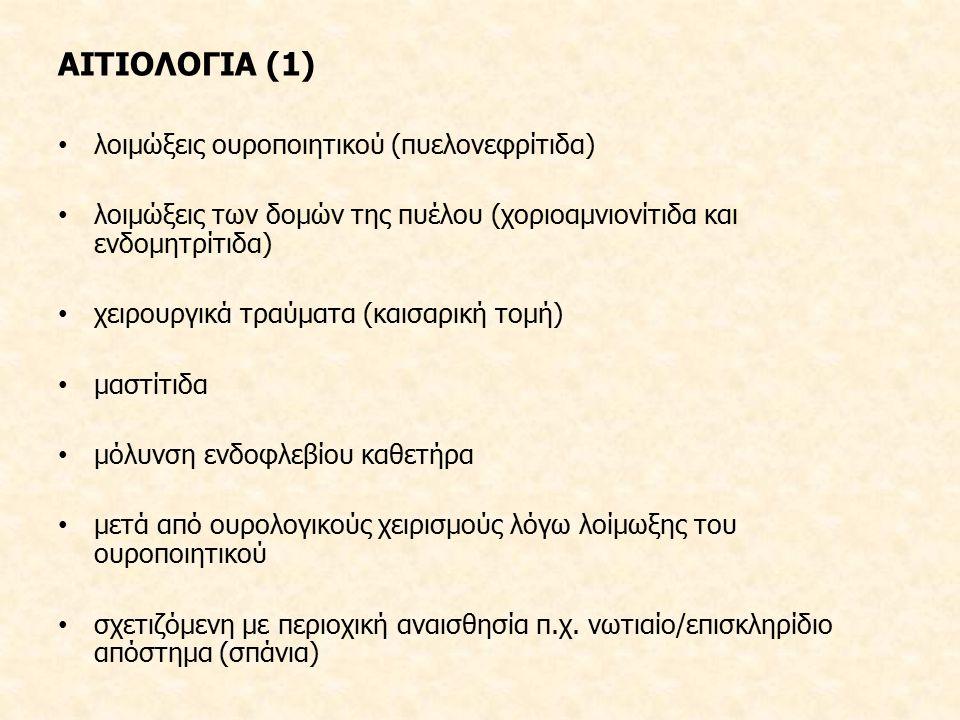 ΑΙΤΙΟΛΟΓΙΑ (2) πνευμονία (ιογενής ή βακτηριακή) ενδομήτριος θάνατος του εμβρύου σηπτική έκτρωση οξεία σκωληκοειδίτιδα οξεία χολοκυστίτιδα Παγκρεατίτιδα νεκρωτική απονευρωσίτιδα