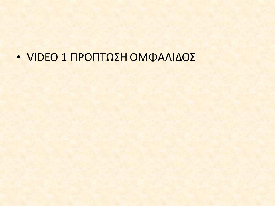 ΠΡΟΠΤΩΣΗ ΟΜΦΑΛΙΔΟΣ