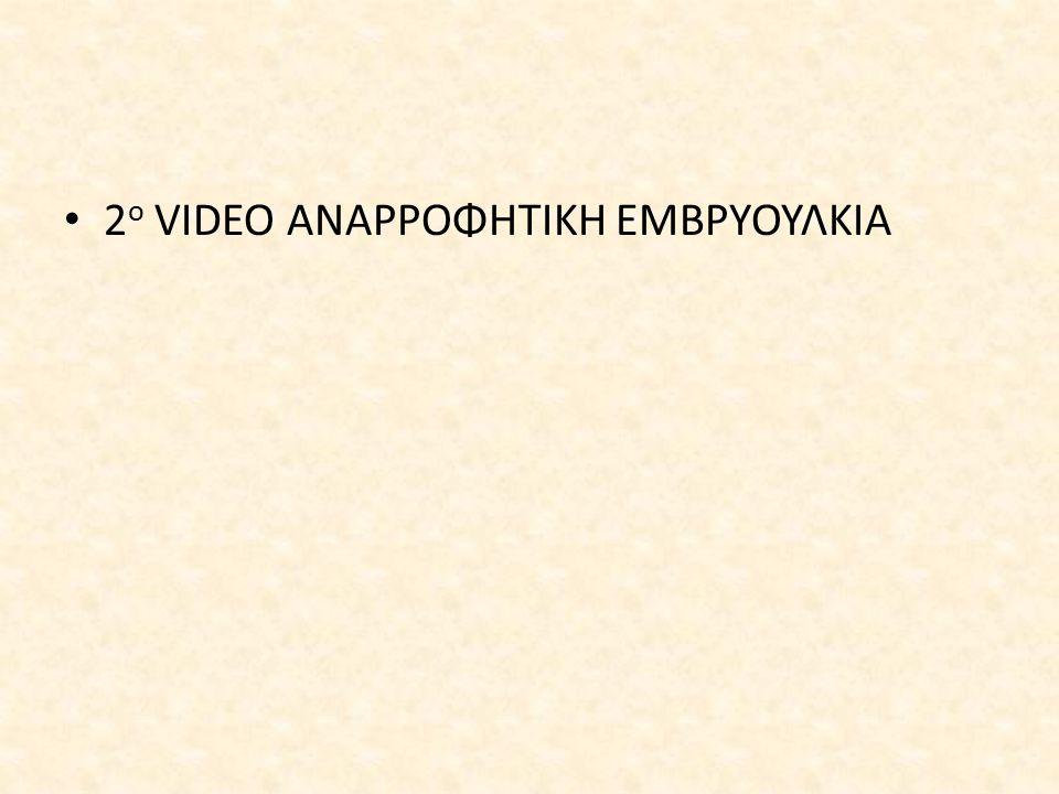 ΕΚΣΤΡΟΦΗ ΜΗΤΡΑΣ