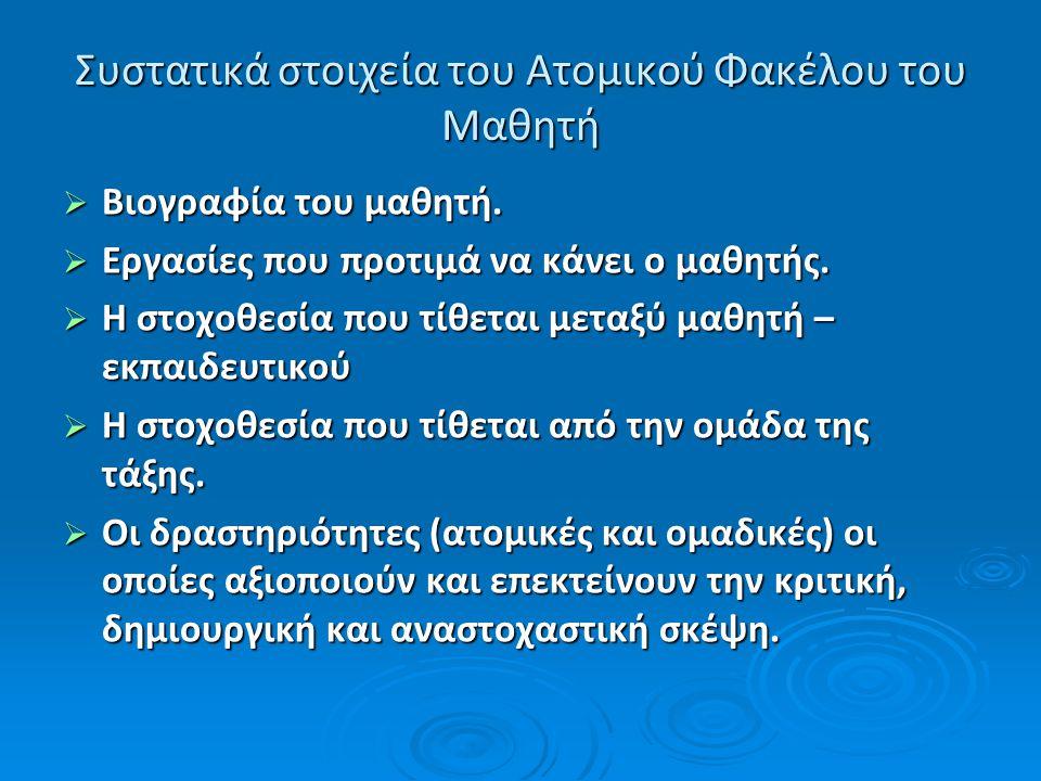 Συστατικά στοιχεία του Ατομικού Φακέλου του Μαθητή  Βιογραφία του μαθητή.  Εργασίες που προτιμά να κάνει ο μαθητής.  Η στοχοθεσία που τίθεται μεταξ
